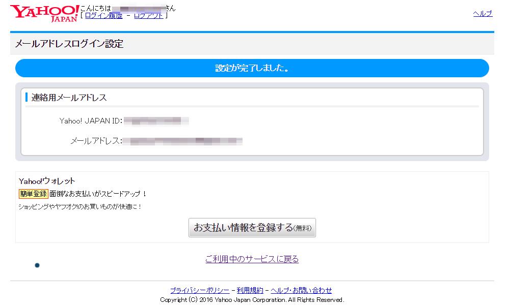 f:id:yurukumile:20160828011137p:plain