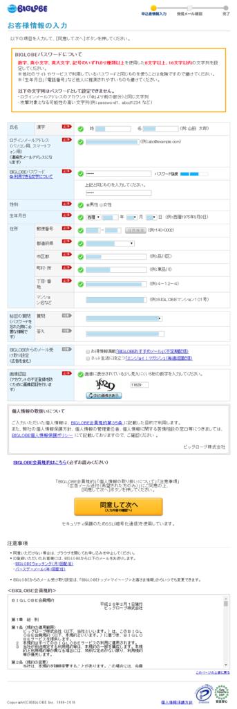 f:id:yurukumile:20160830235644p:plain