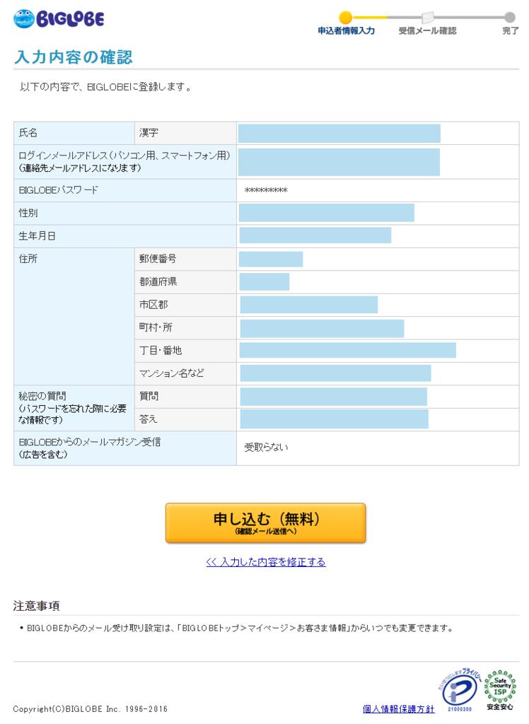 f:id:yurukumile:20160830235748p:plain