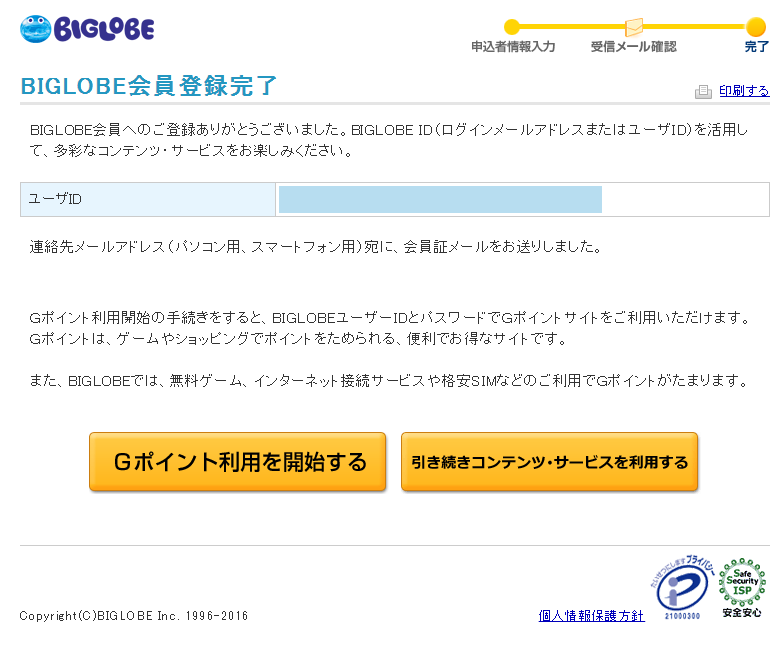 f:id:yurukumile:20160831000036p:plain