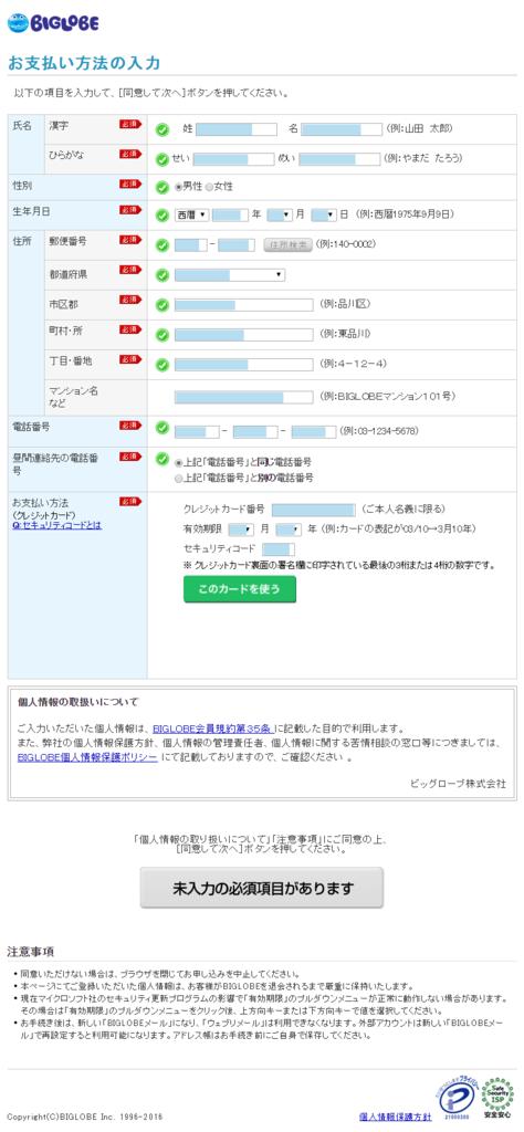 f:id:yurukumile:20160831000527p:plain