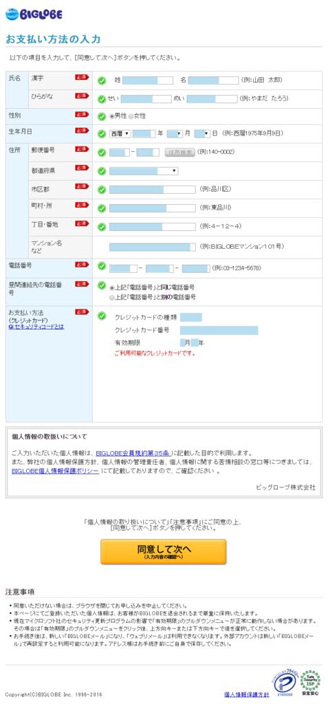 f:id:yurukumile:20160831000710p:plain