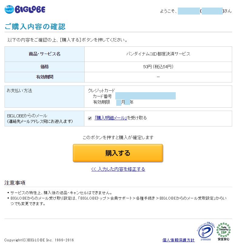f:id:yurukumile:20160901232954p:plain