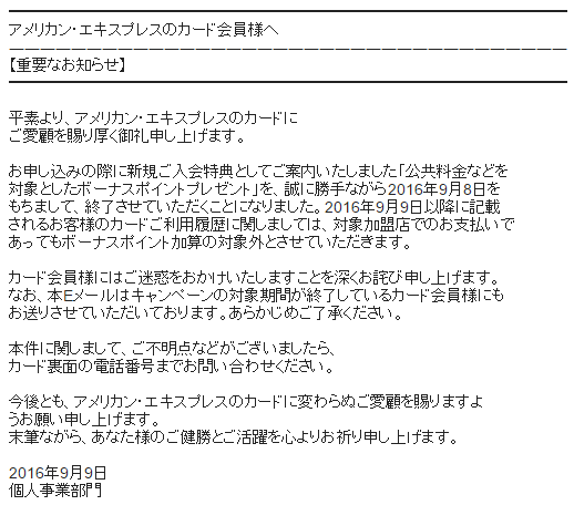 f:id:yurukumile:20160909233808p:plain