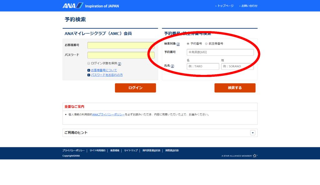 f:id:yurukumile:20170301012020p:plain