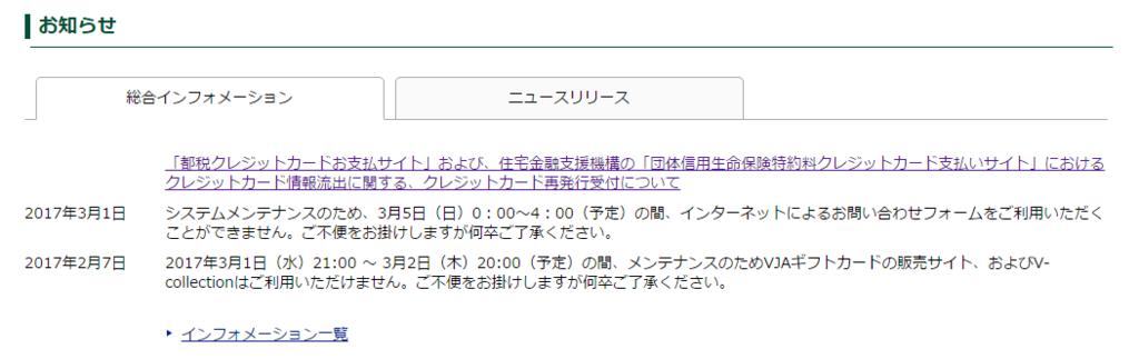 f:id:yurukumile:20170403160006p:plain