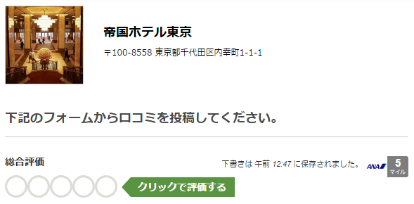 f:id:yurukumile:20170511005018p:plain