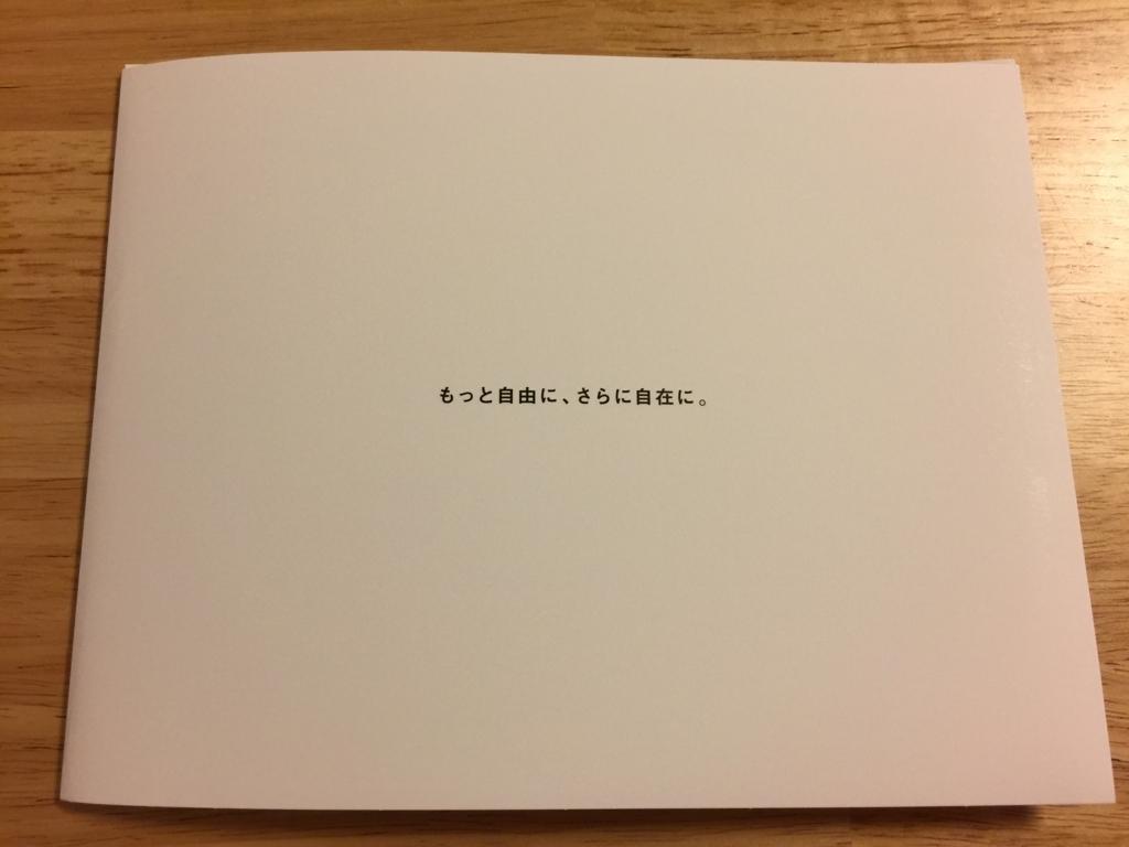 f:id:yurukumile:20170722005621j:plain