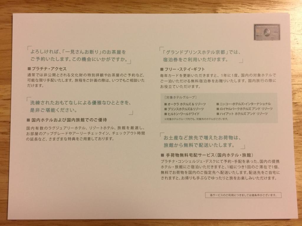 f:id:yurukumile:20170722010514j:plain