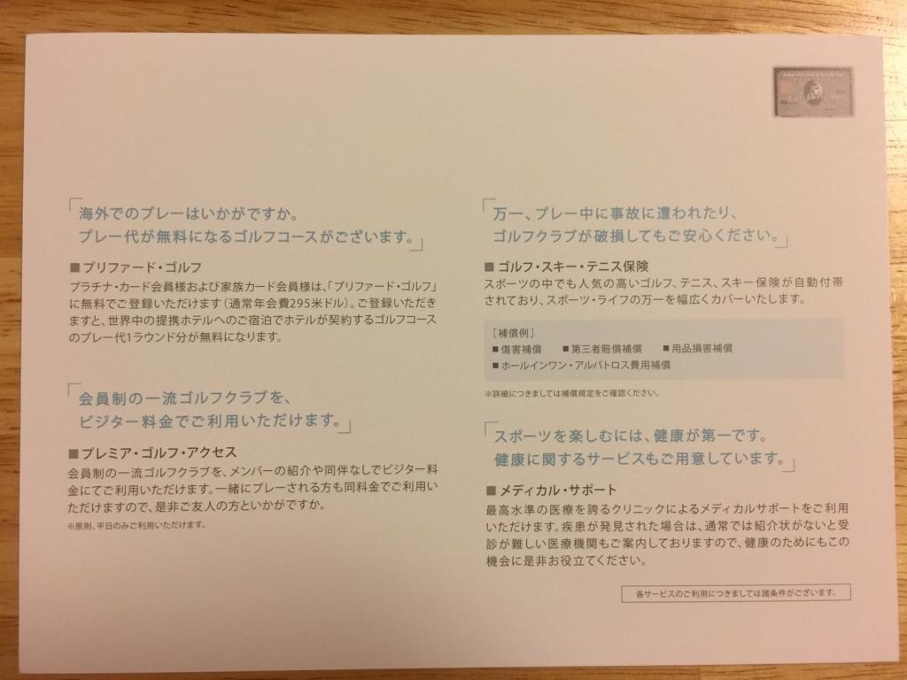 f:id:yurukumile:20170722010602j:plain