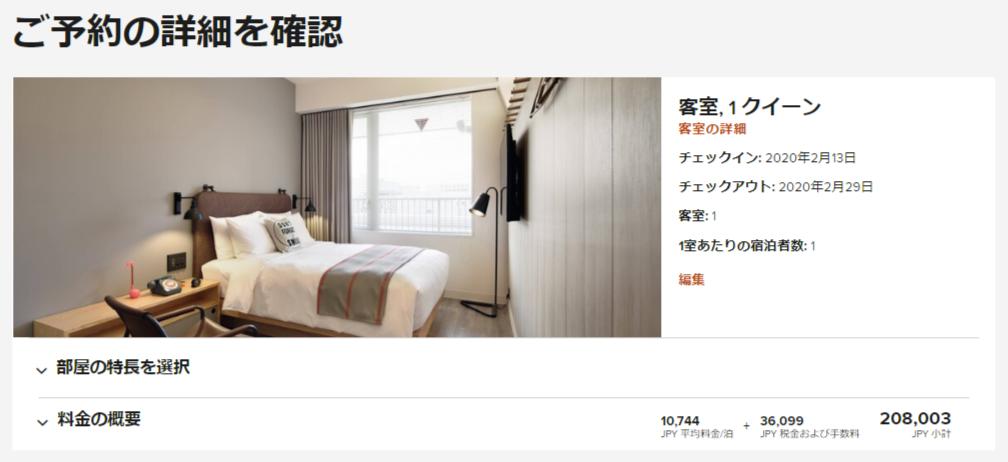 f:id:yurukumile:20200211210711p:plain