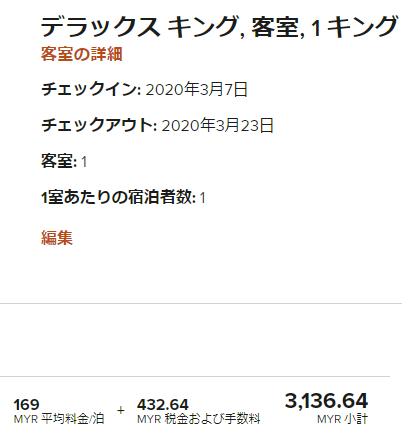 f:id:yurukumile:20200229010253p:plain