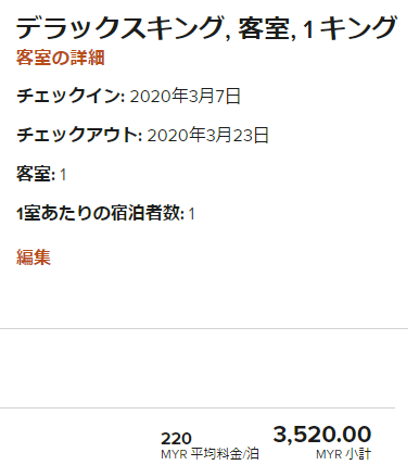 f:id:yurukumile:20200229011419p:plain