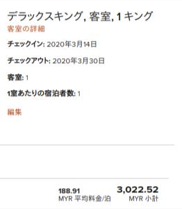 f:id:yurukumile:20200306114620p:plain