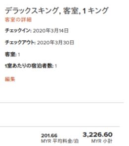 f:id:yurukumile:20200306115640p:plain