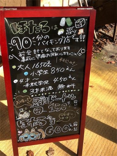 f:id:yurulife50:20181125234618j:image