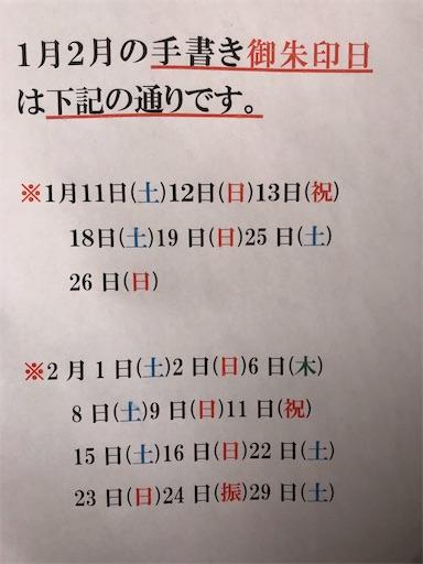f:id:yurulife50:20200114193207j:image