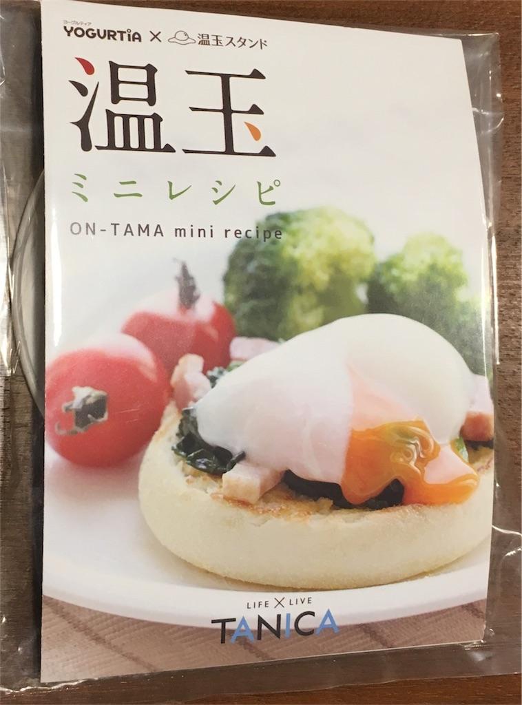f:id:yurumamasan:20180209224534j:image