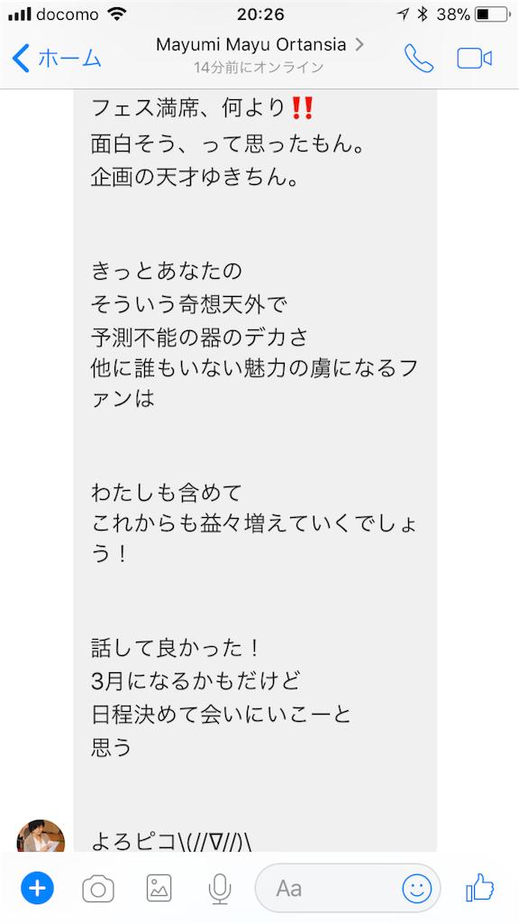 f:id:yurumisut:20180201202946p:image