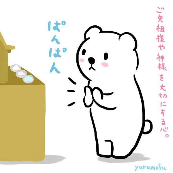 f:id:yurumofu:20151129174533j:plain
