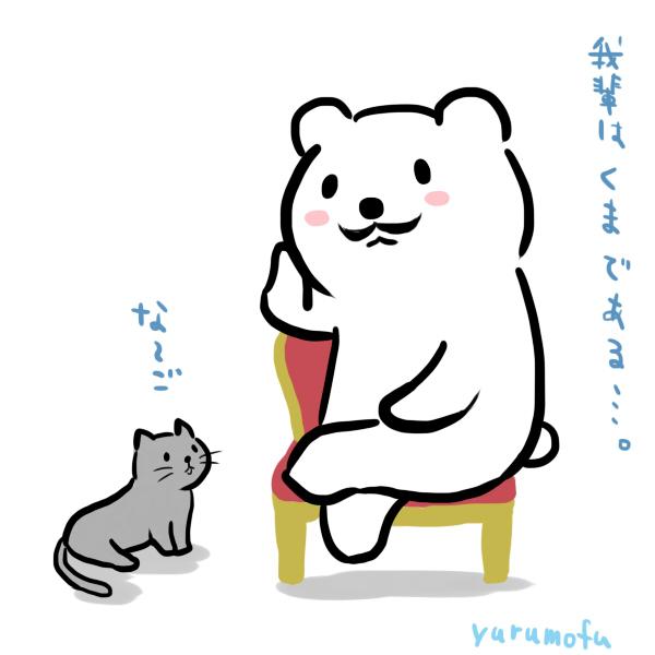 f:id:yurumofu:20151129222339j:plain