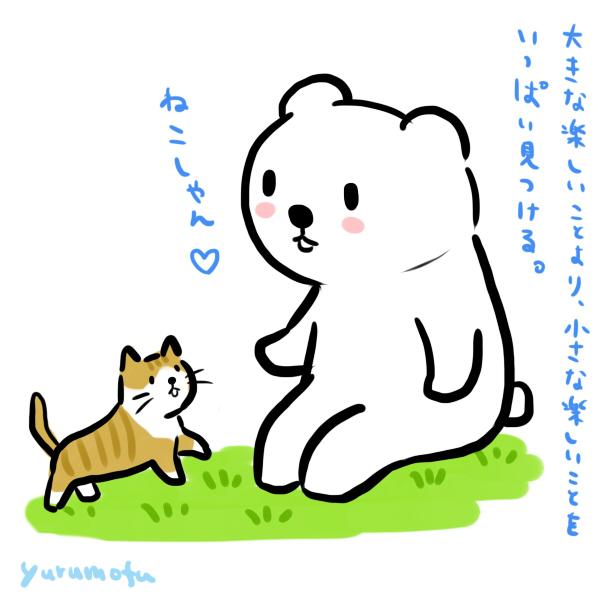 f:id:yurumofu:20151205225006j:plain