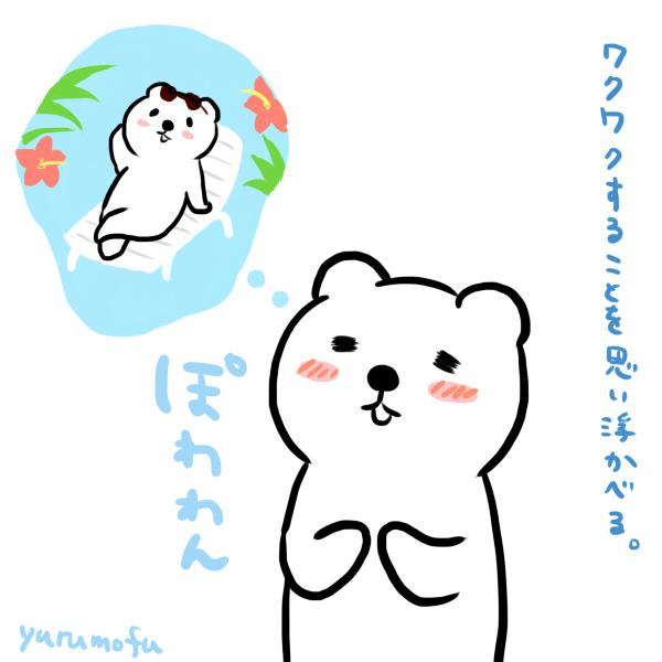 f:id:yurumofu:20151210214456j:plain