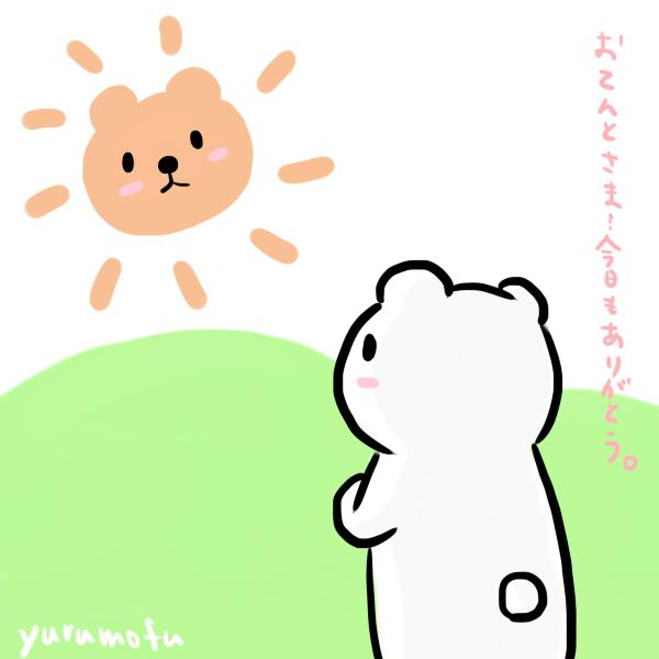 f:id:yurumofu:20151225220931j:plain