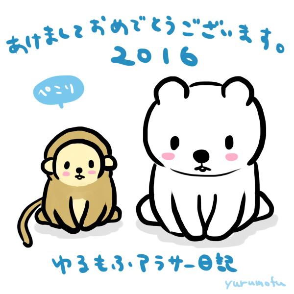 f:id:yurumofu:20160104223129j:plain