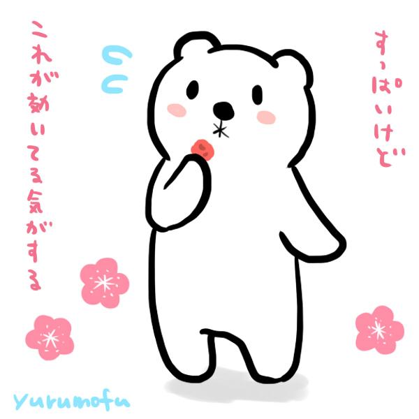 f:id:yurumofu:20160109180232j:plain