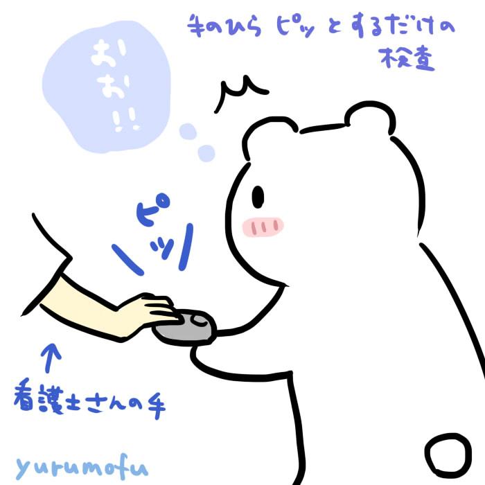 f:id:yurumofu:20160831200721j:plain