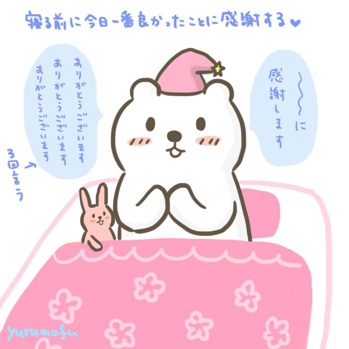 f:id:yurumofu:20170115172103j:plain