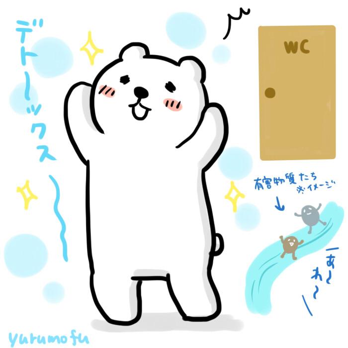 f:id:yurumofu:20170215123937j:plain