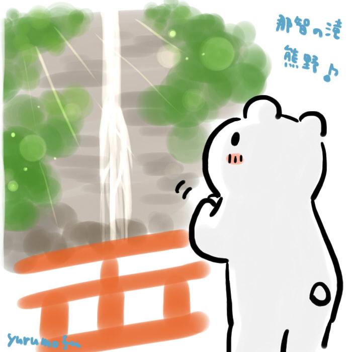 f:id:yurumofu:20170510165134j:plain