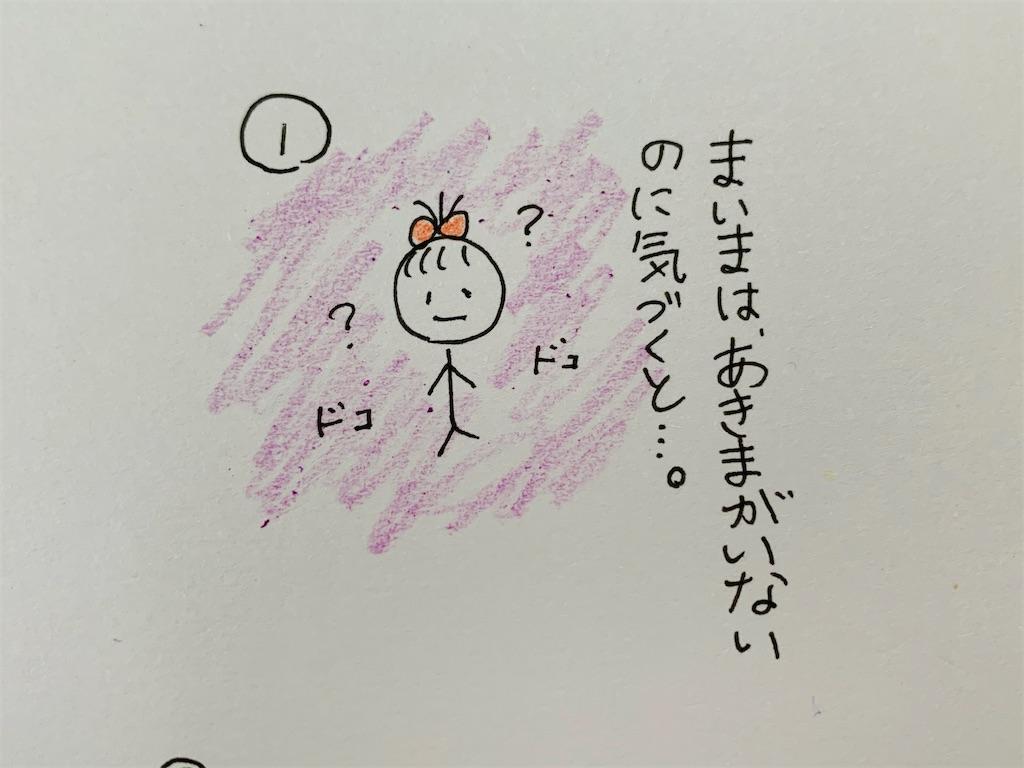 f:id:yurunikki0825:20200917113732j:image