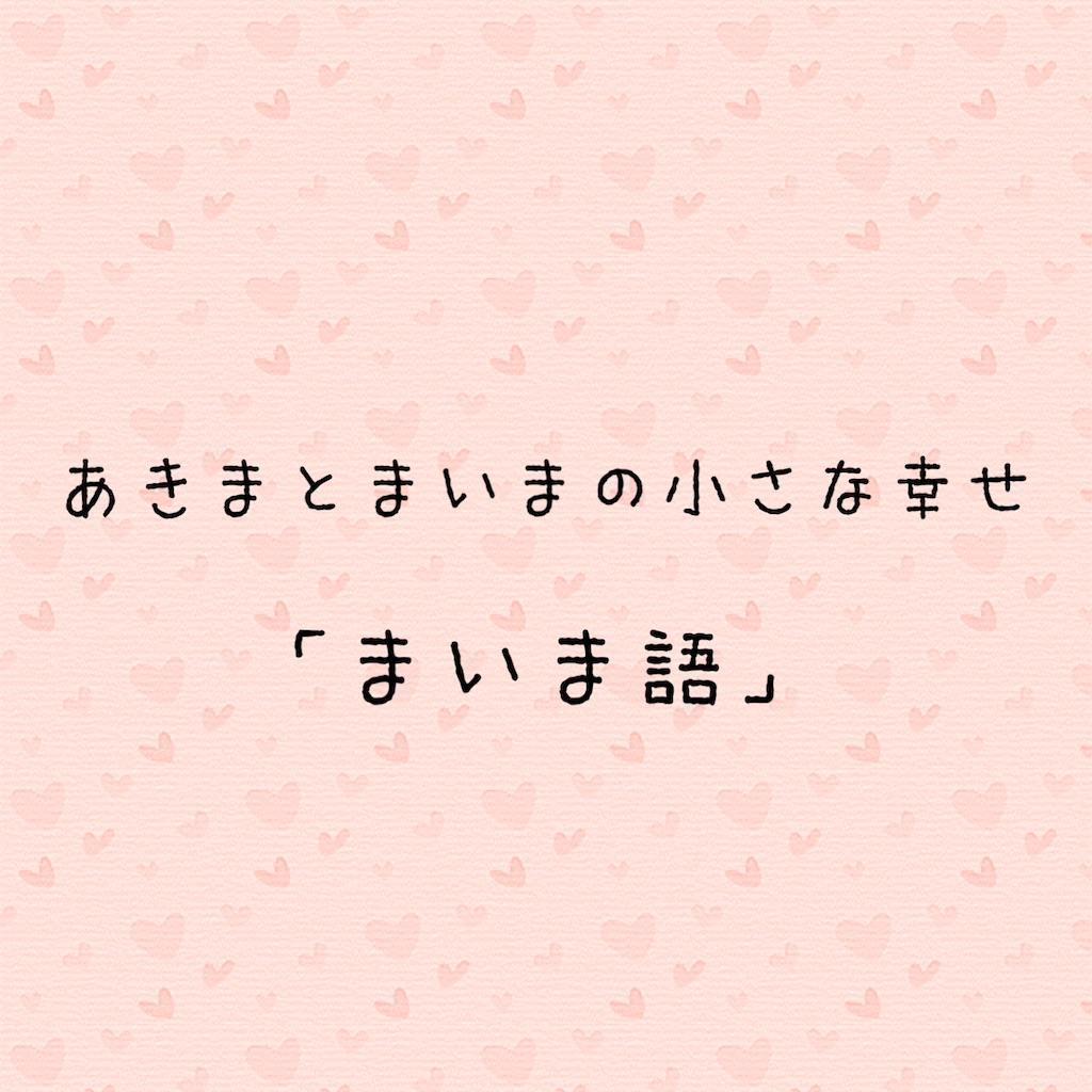 f:id:yurunikki0825:20200917151018j:image