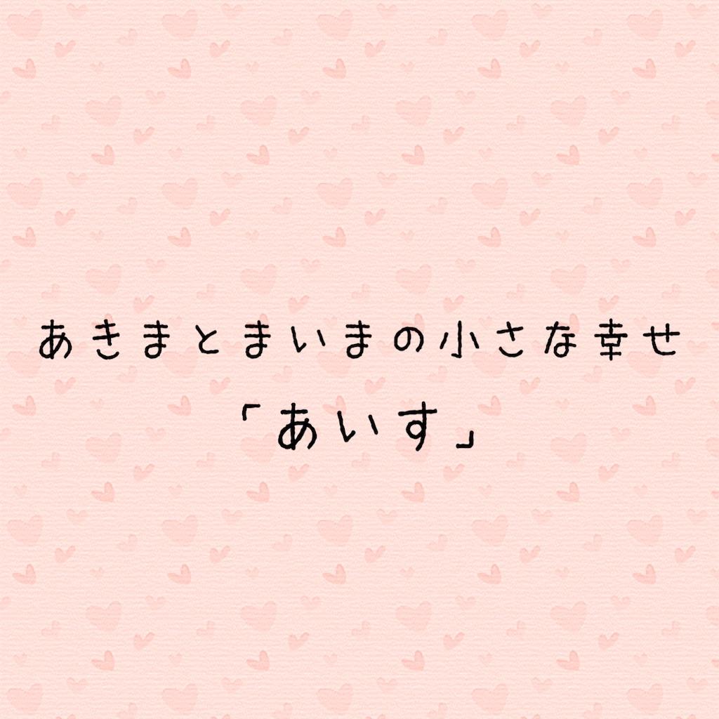 f:id:yurunikki0825:20200918152614j:image
