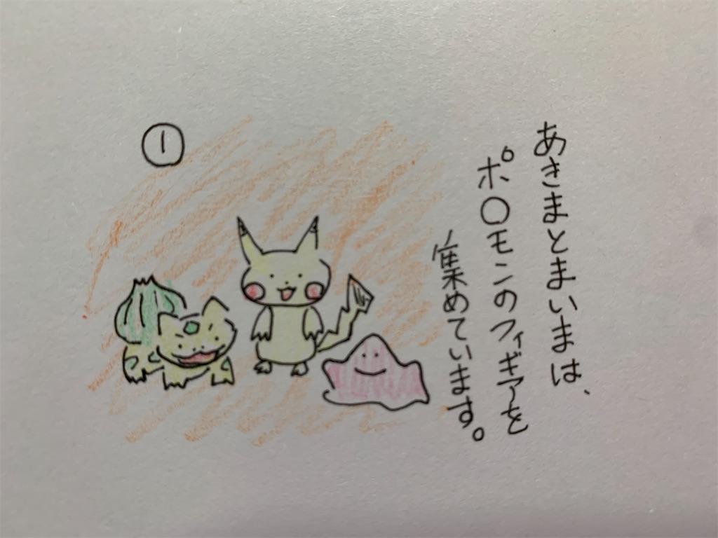 f:id:yurunikki0825:20200918154645j:image