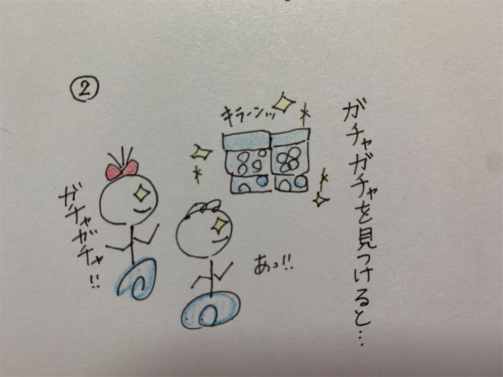 f:id:yurunikki0825:20200918154656j:image