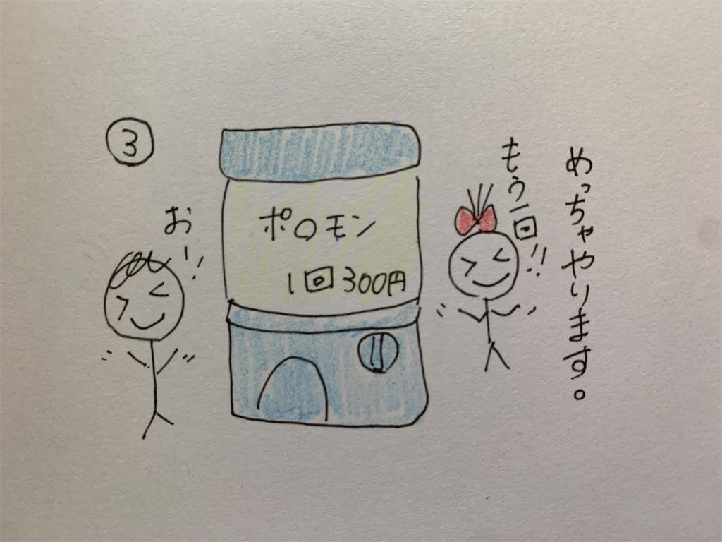 f:id:yurunikki0825:20200918154707j:image