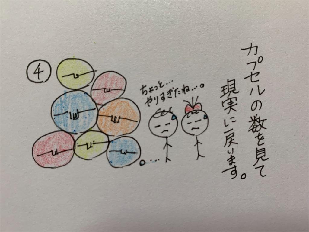 f:id:yurunikki0825:20200918154718j:image