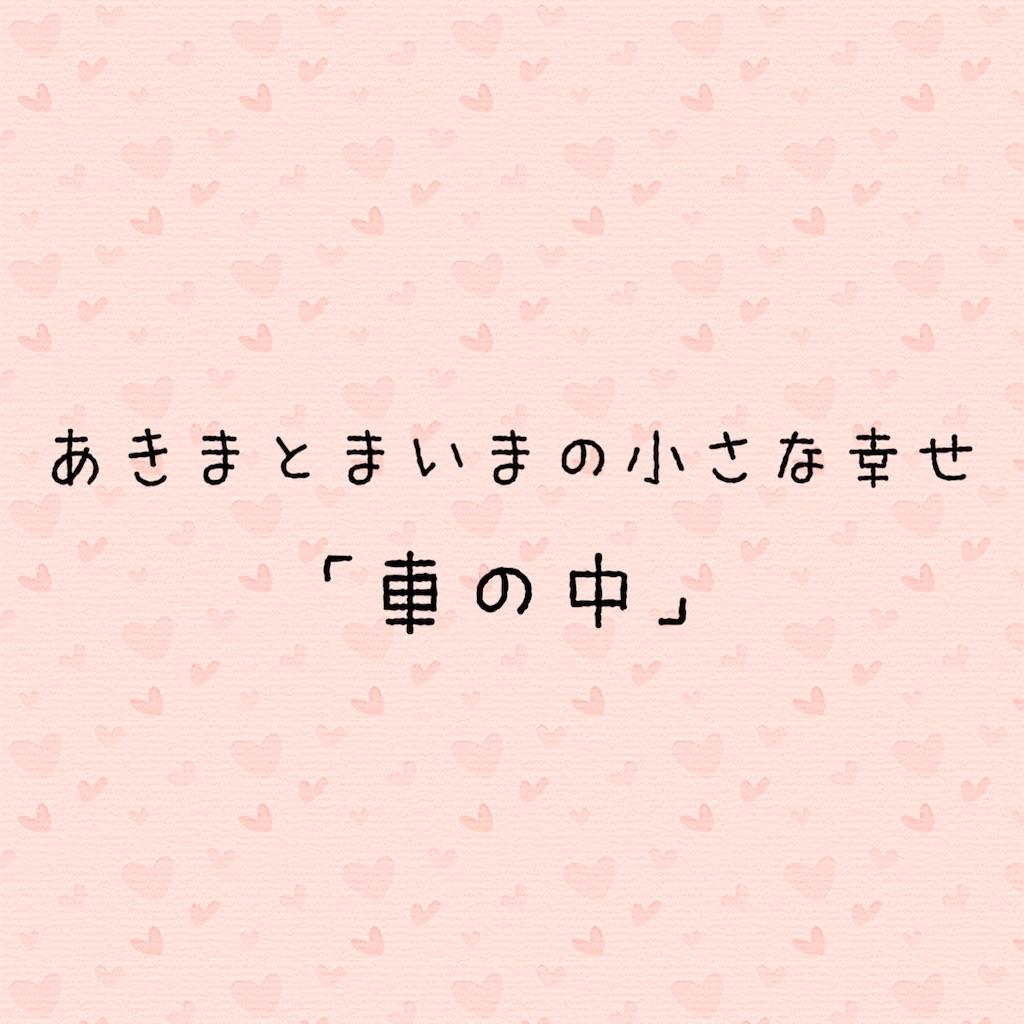 f:id:yurunikki0825:20200918231828j:image