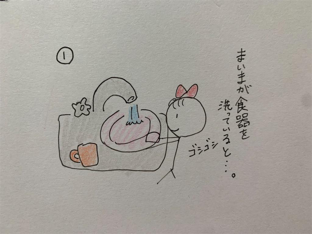 f:id:yurunikki0825:20200922003647j:image
