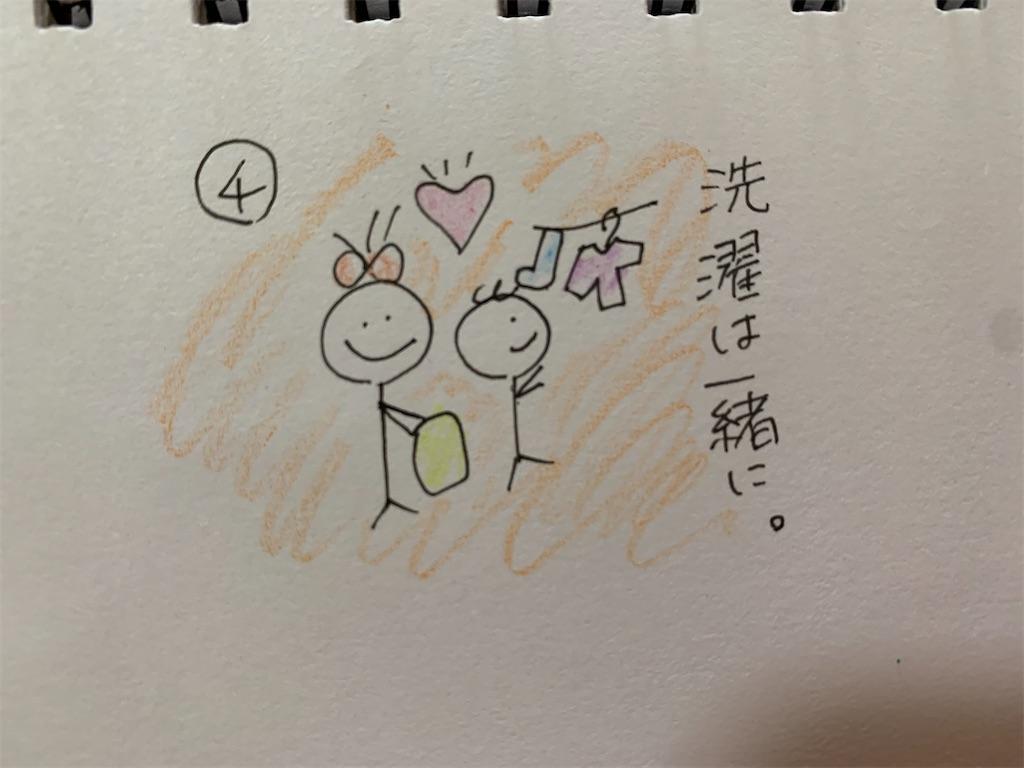 f:id:yurunikki0825:20200922003710j:image