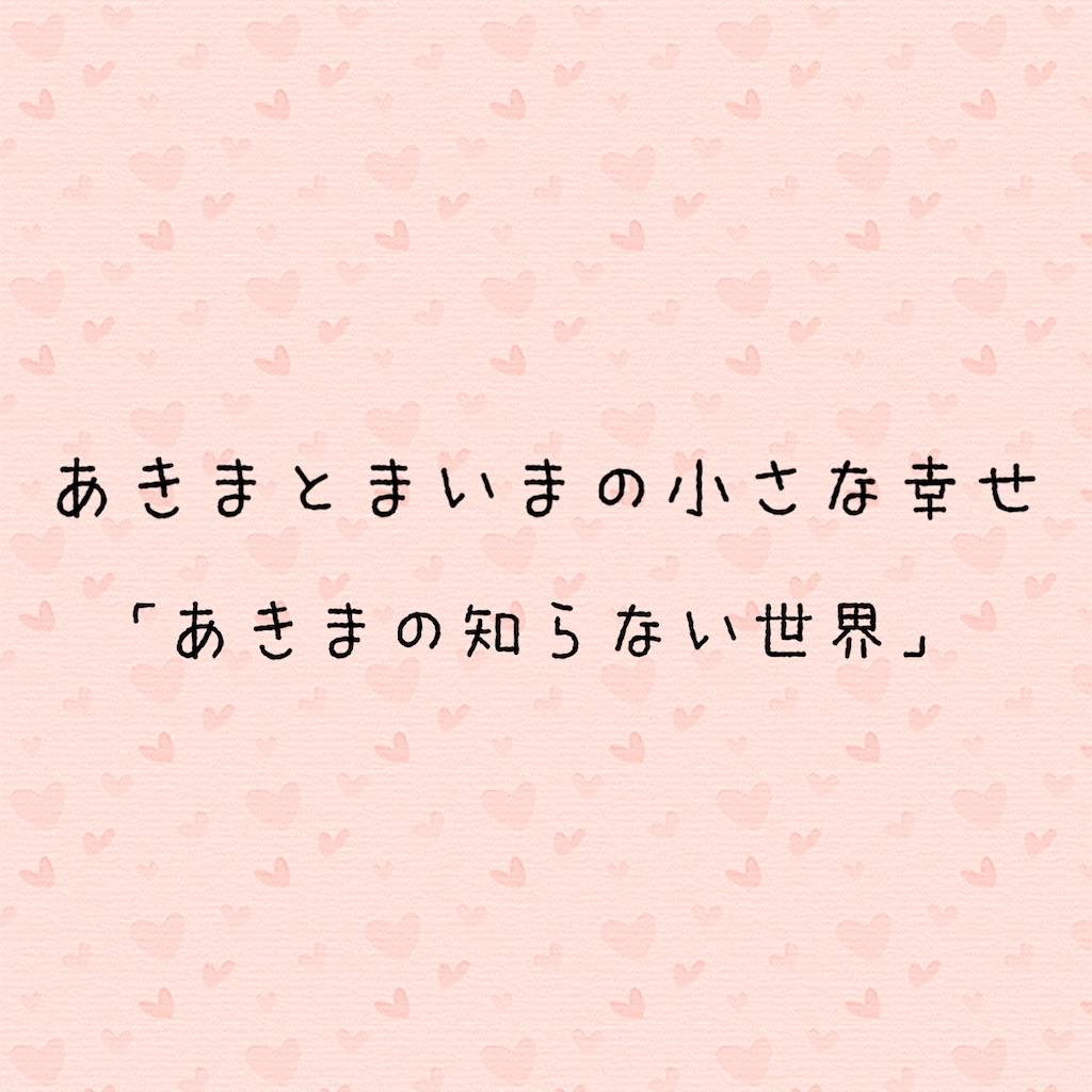 f:id:yurunikki0825:20200923175820j:image