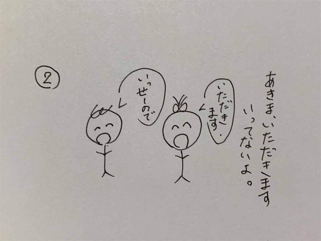 f:id:yurunikki0825:20200926180200j:image