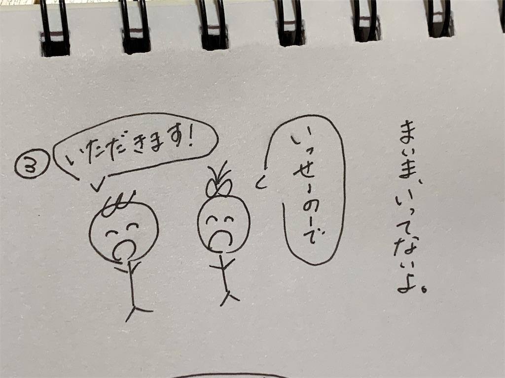 f:id:yurunikki0825:20200926180212j:image