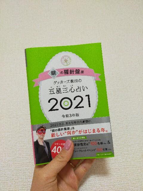 f:id:yurunikki0825:20210111121312j:image