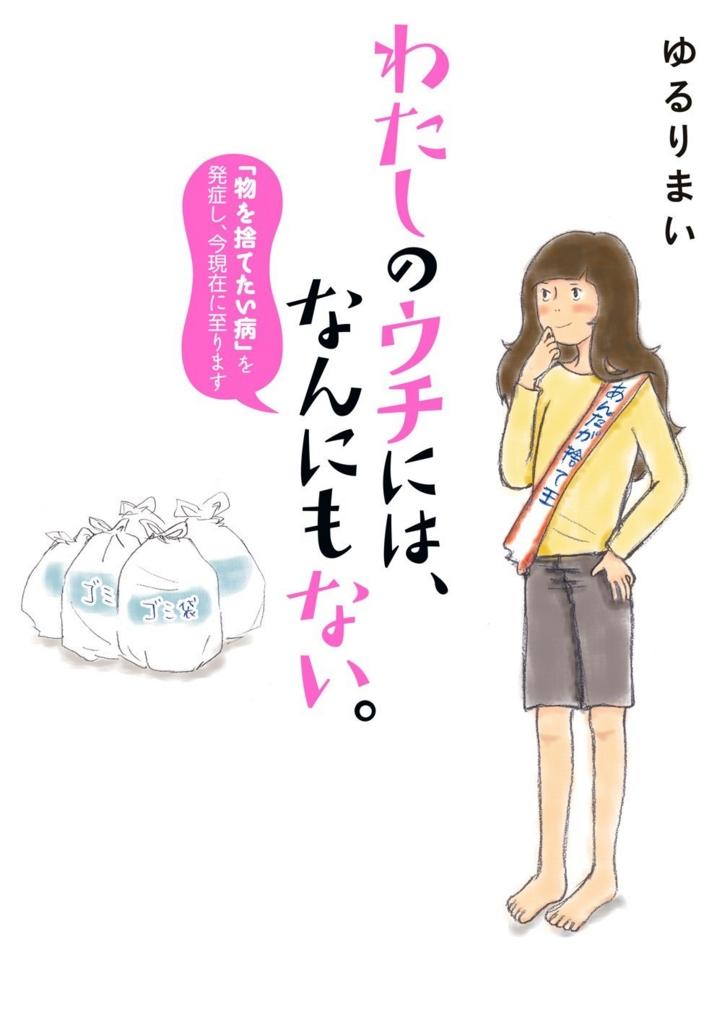 f:id:yururakuchan:20170320060559j:plain