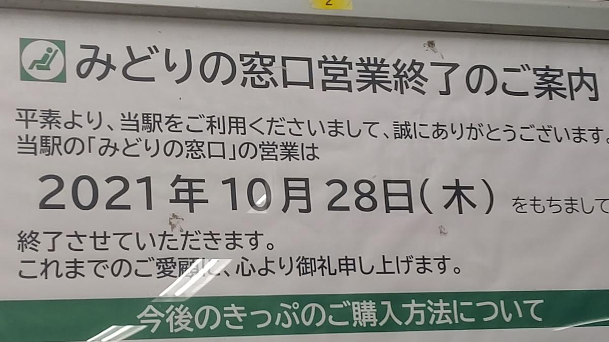 f:id:yururi-furu:20210920031531j:plain
